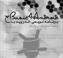 آموزش برنامه نویسی اندروید با بیسیک 4 همراه با اچ تی ام ال مقدماتی