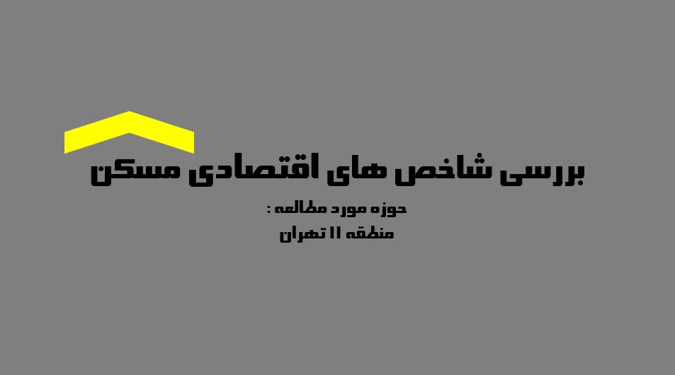 بررسی شاخص های اقتصادی مسکن در منطقه 11 تهران