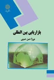 پاورپوینت استراتژیهای ورود به بازارهای جهانی در بازاریابی بین المللی (فصل ششم کتاب بازاریابی بین المللی تالیف میرزا حسن حسینی)