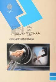 پاورپوینت فصل هشتم کتاب بازاریابی و مدیریت بازار تالیف حسن الوداری با موضوع نحوه تصمیم گیری در زمینه بازاریابی