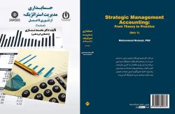 پاورپوینت فصل دهم حسابداری مدیریت استراتژیک از تئوری تا عمل تالیف دکتر نمازی جلد اول