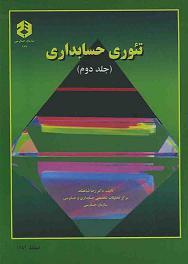 پاورپوینت فصل دوازدهم تئوری حسابداری 2 دکتر شباهنگ (جلد دوم)