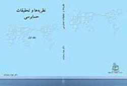 پاورپوینت فصل پنجم کتاب نظریه ها و تحقیقات حسابرسی تالیف جواد رضازاده
